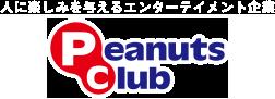 人に楽しみを与えるエンターテイメント企業 Peanuts club