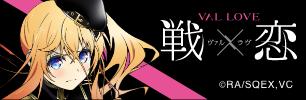 戦×恋(ヴァルラブ)