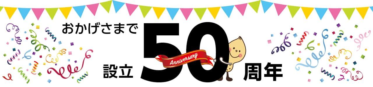 Peanuts Club 50周年