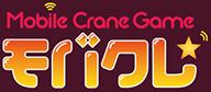 Mobile Crane Game