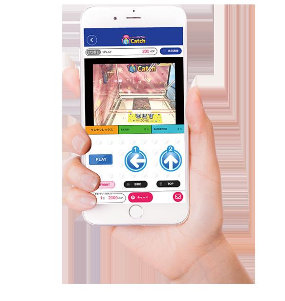 オンラインクレーンアプリ