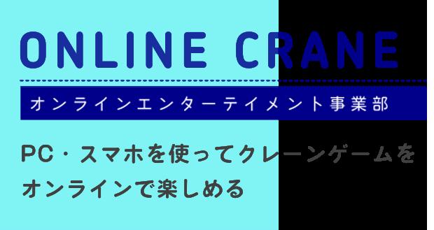 オンラインクレーン事業部